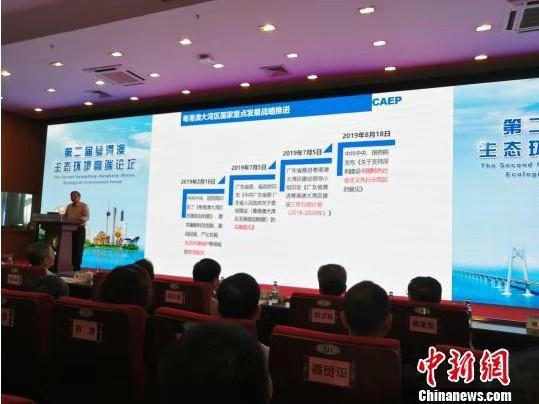 第二届粤港澳生态环境高端论坛中臭氧污染又成重要关注点