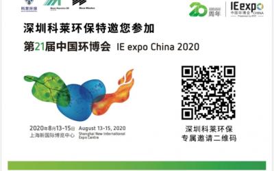 深圳科莱环保8月13-15日与您相约上海新国际博览中心亚洲旗舰环保站