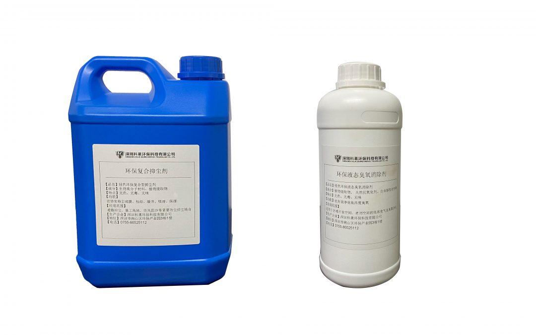 Hera 液态臭氧高效消除剂